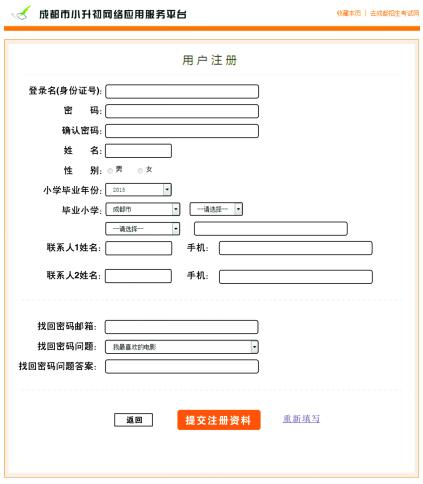 成都市小升初网络应用服务平台注册操作流程