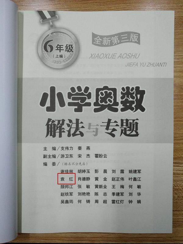 由袁红老师参与编写的《小学奥数解法与专题》出版发行