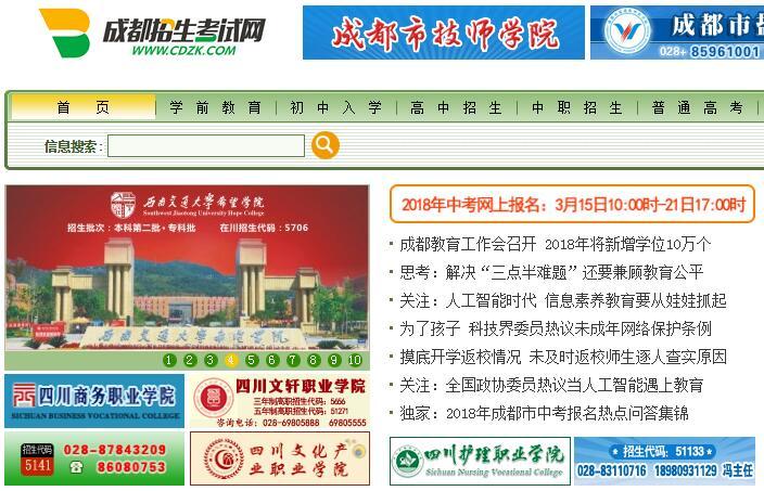 成都招生考试网 www.cdzk.com