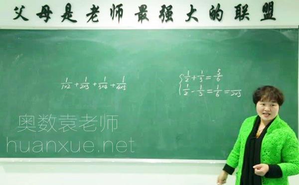 成都奥数老师廖桂莲教学如何 有哪些特色?
